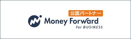 MoneyForwad公認パートナー