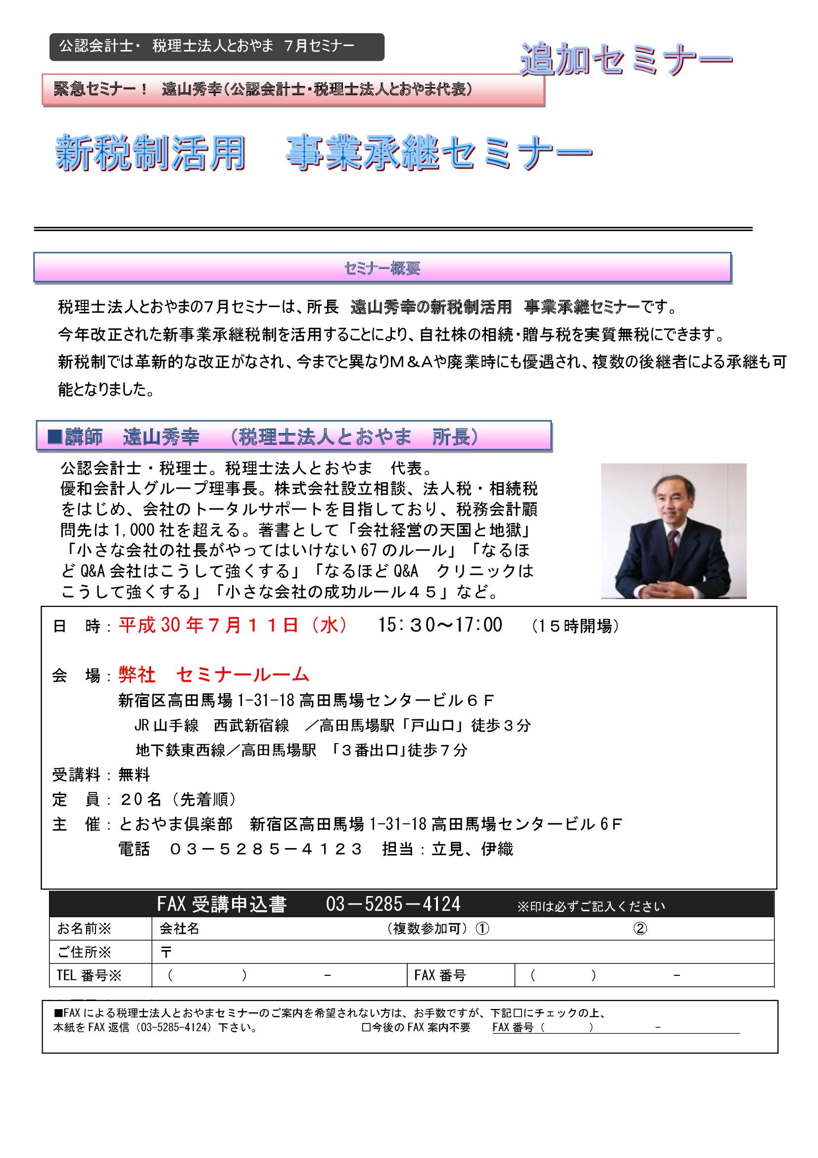 追加セミナー決定! 7月11日開催 新税制活用 事業承継セミナー