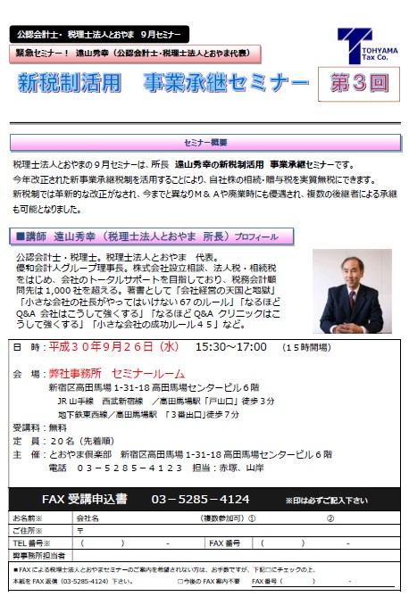 9月26日開催 新税制活用 事業承継セミナー