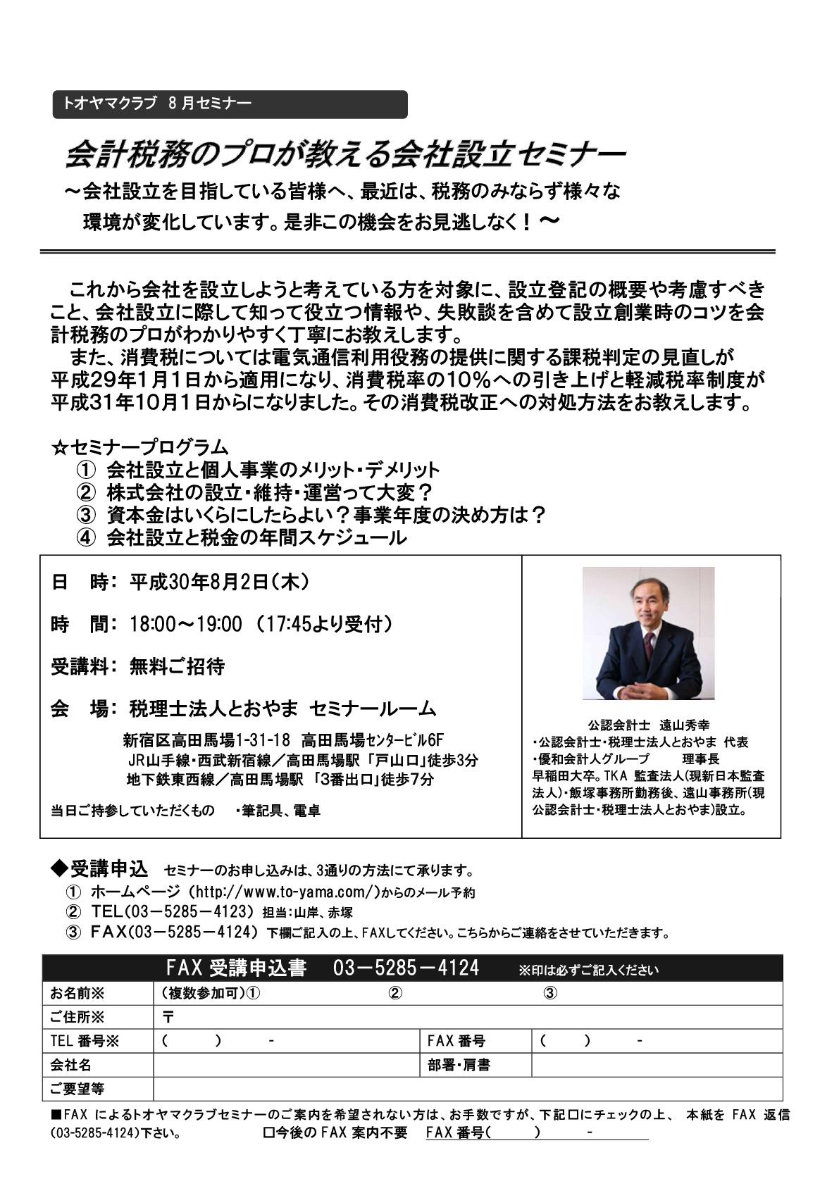 8月2日開催 会計税務のプロが教える会社設立セミナー