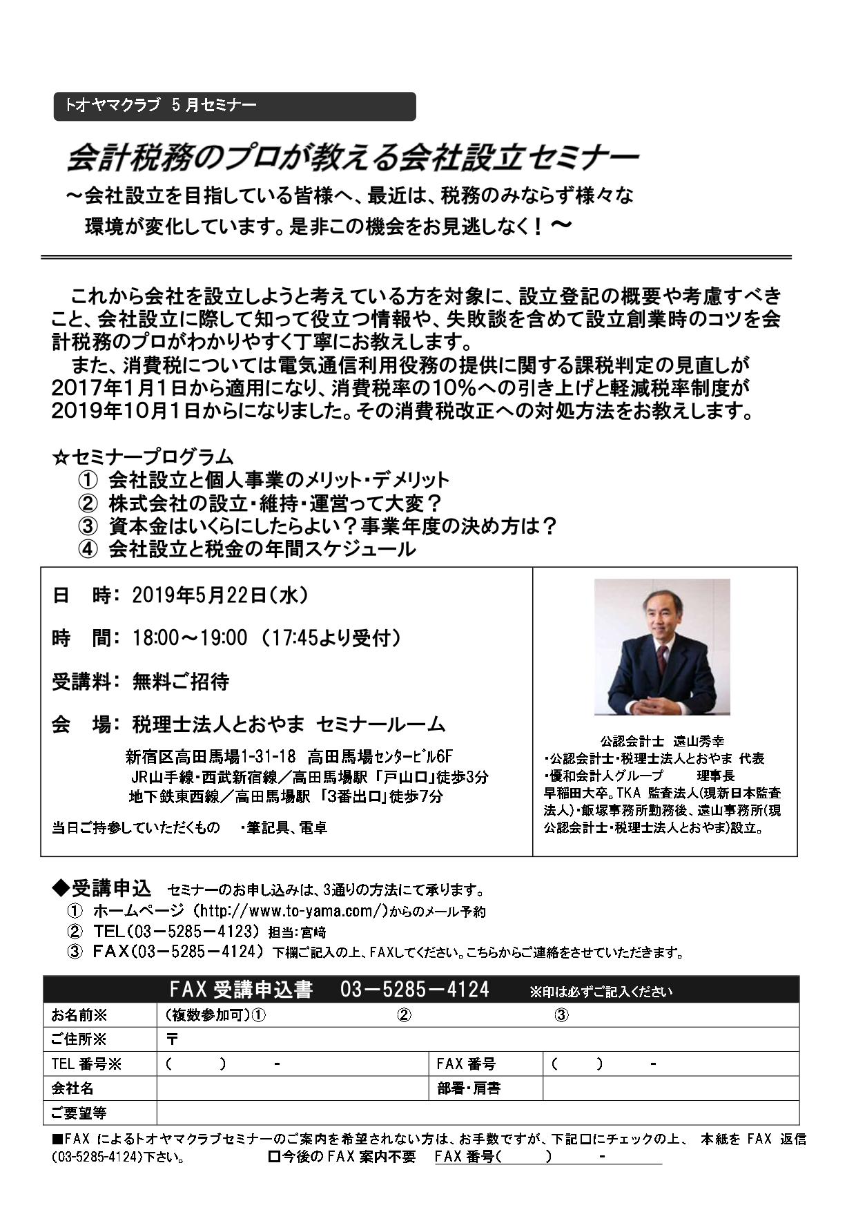 5月22日開催 会計税務のプロが教える会社設立セミナー