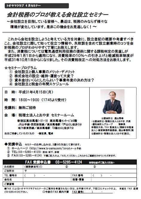 4月15日開催 会計税務のプロが教える会社設立セミナー
