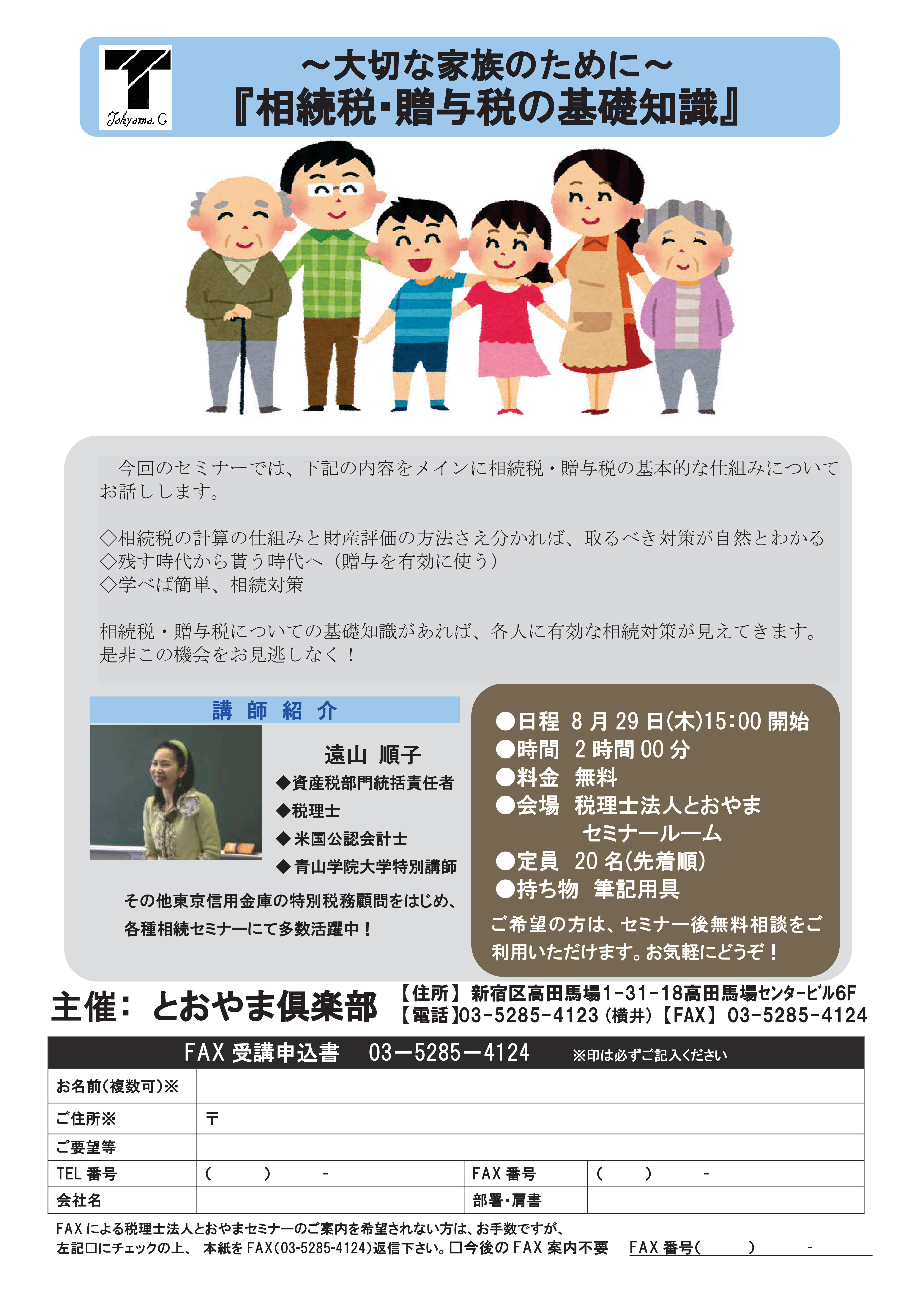 8月29日開催 『相続税・贈与税の基礎知識』