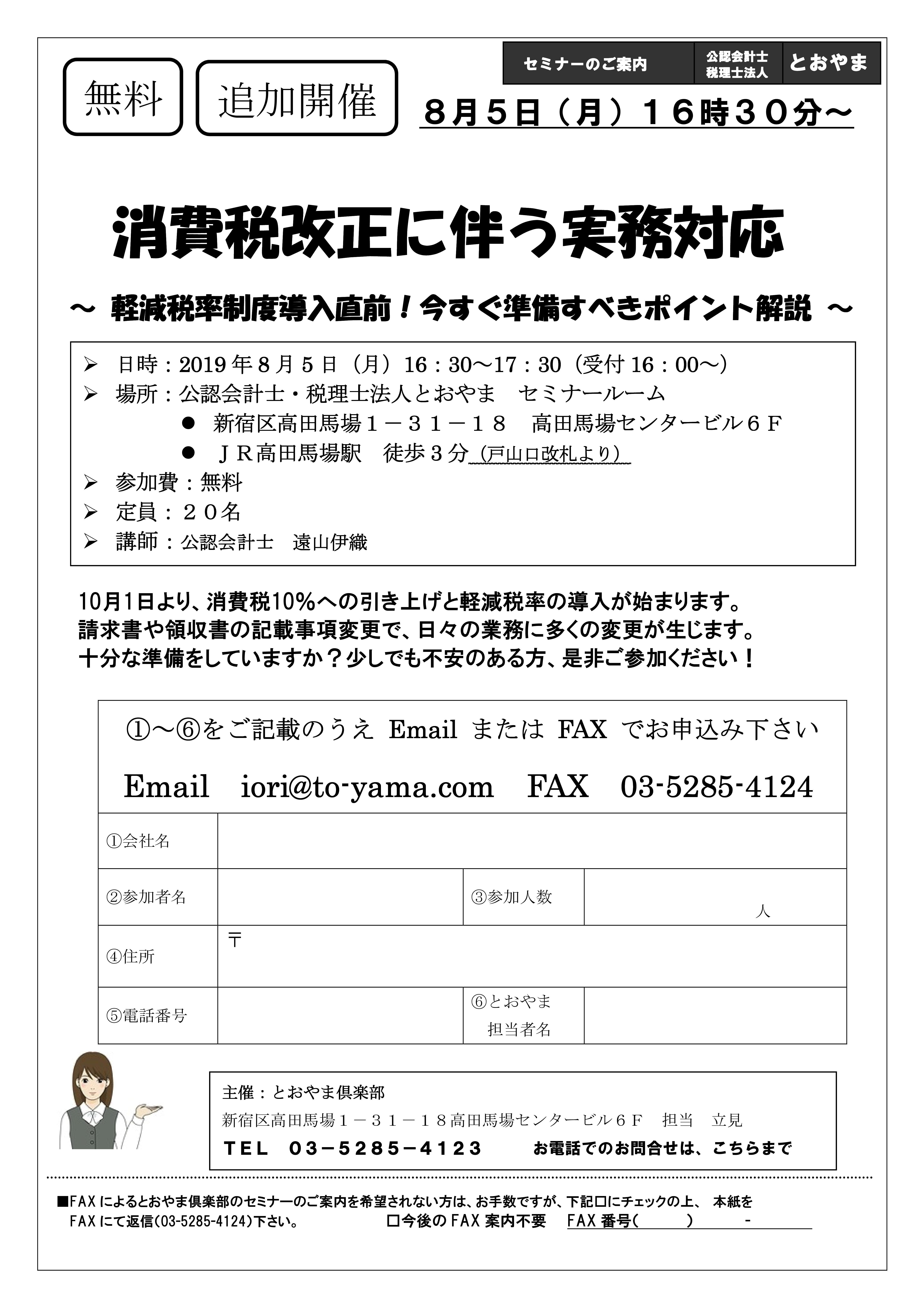 【満員御礼】8月5日開催 消費税改正に伴う実務対応