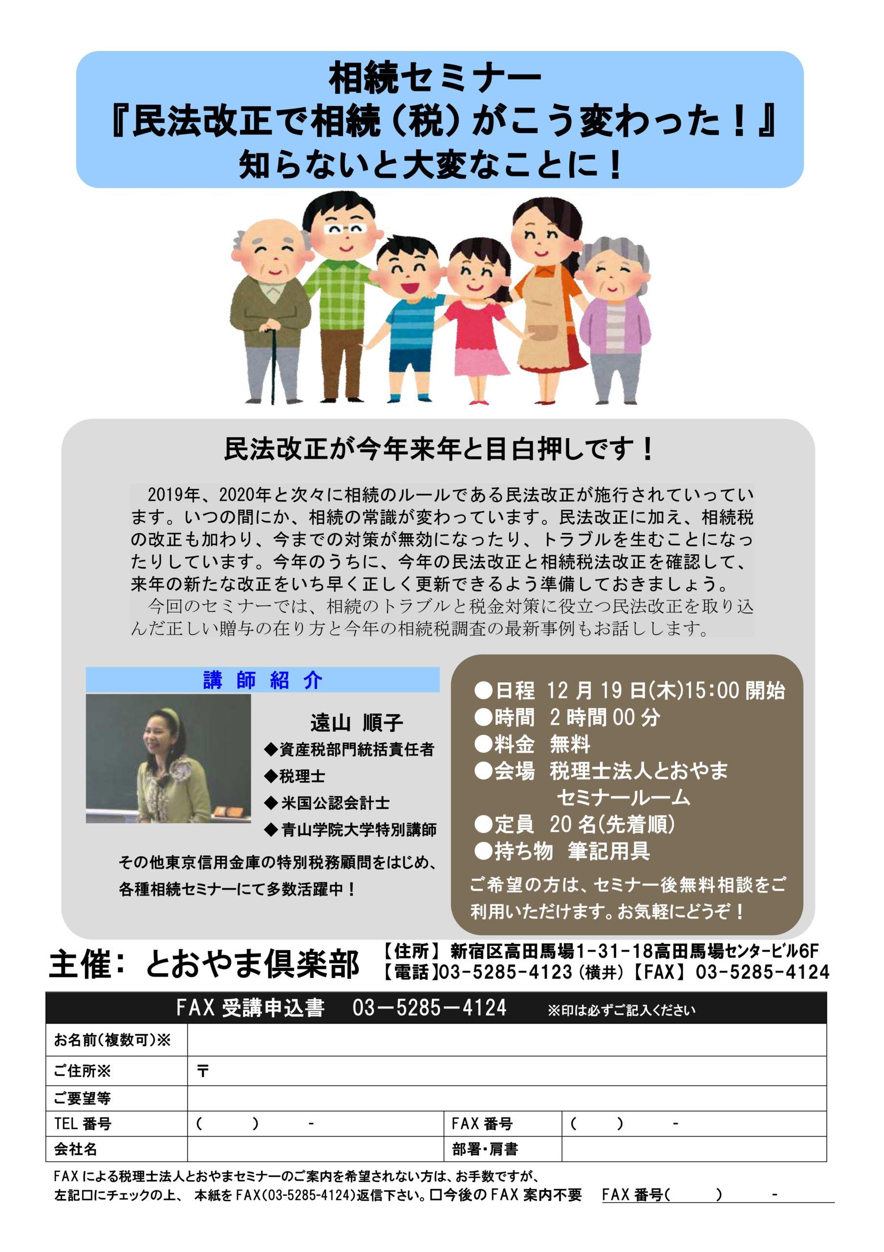 12月19日開催 相続セミナー 『民法改正で相続(税)がこう変わった!』 知らないと大変なことに!