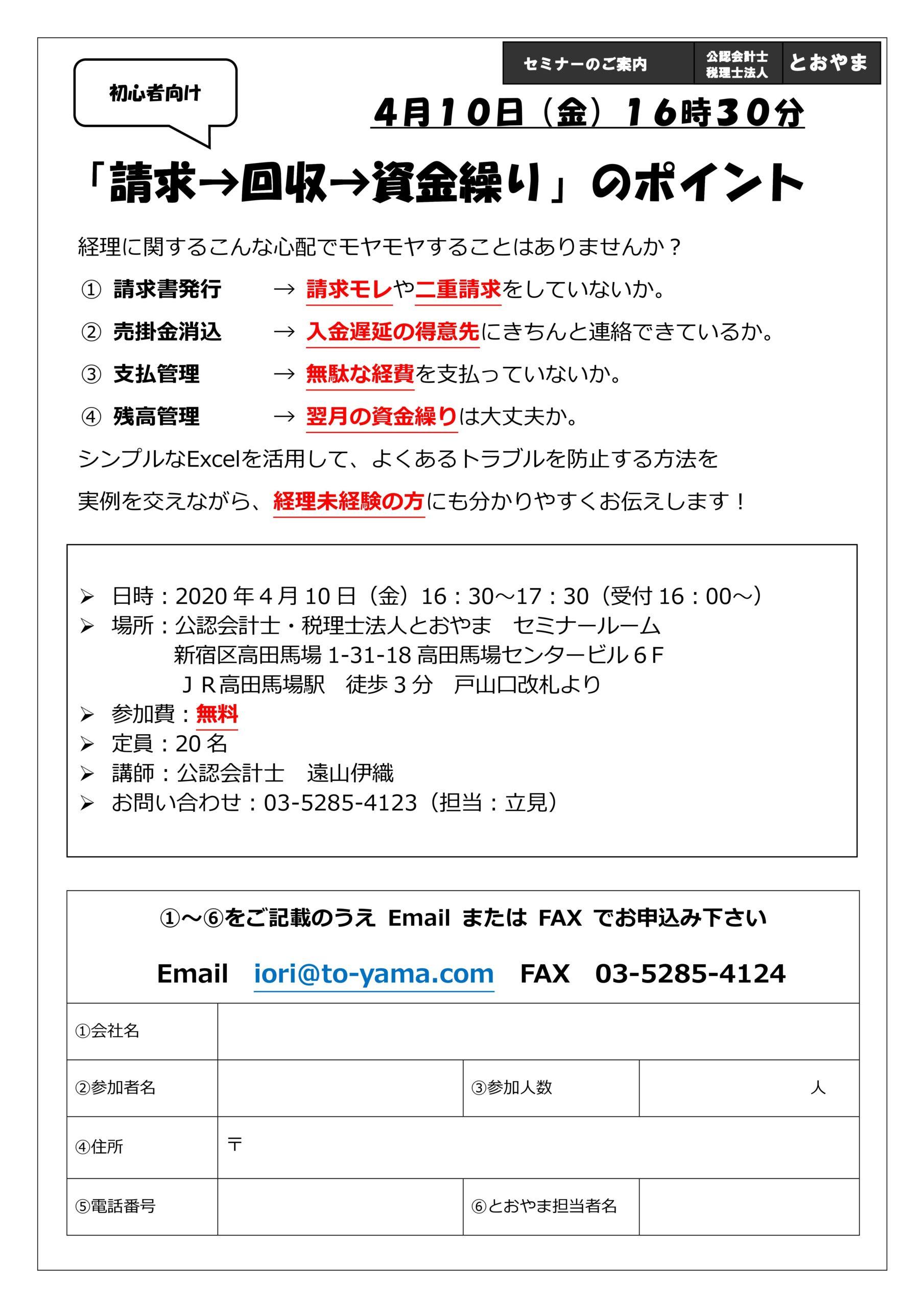 4月10日開催 「請求→回収→資金繰り」のポイント
